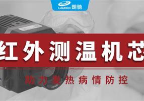 朗驰优乐娱乐平台登录红外测温机芯,助力发热病情防控